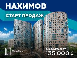 ЖК «Нахимов». Старт продаж! Только сейчас от 135 000 руб./м²!